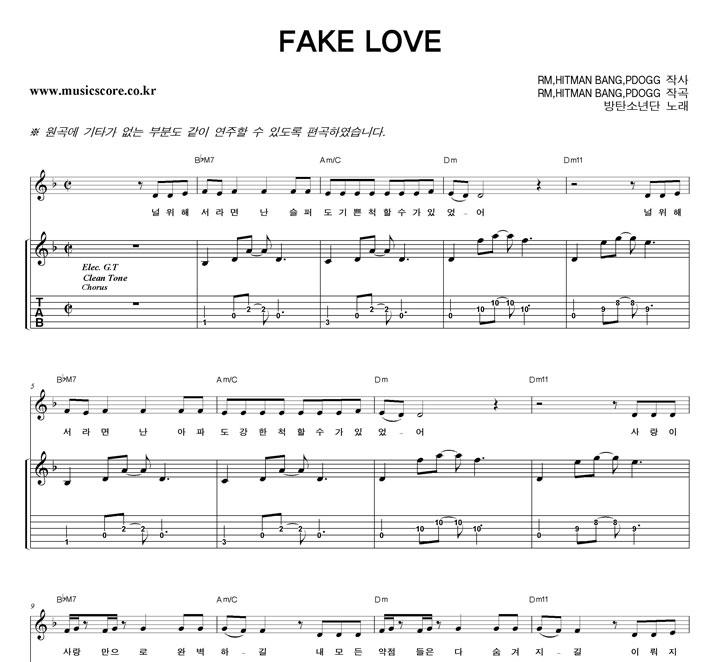 방탄소년단 FAKE LOVE 밴드 기타 타브 악보 샘플