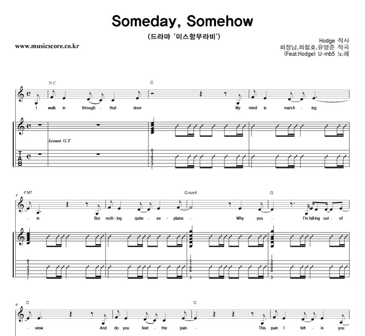 U-mb5 Someday,Somehow 밴드 기타 타브 악보 샘플