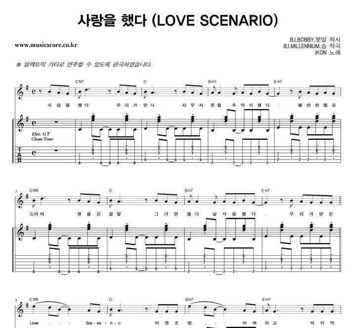 iKON 사랑을했다 기타 타브 악보 샘플