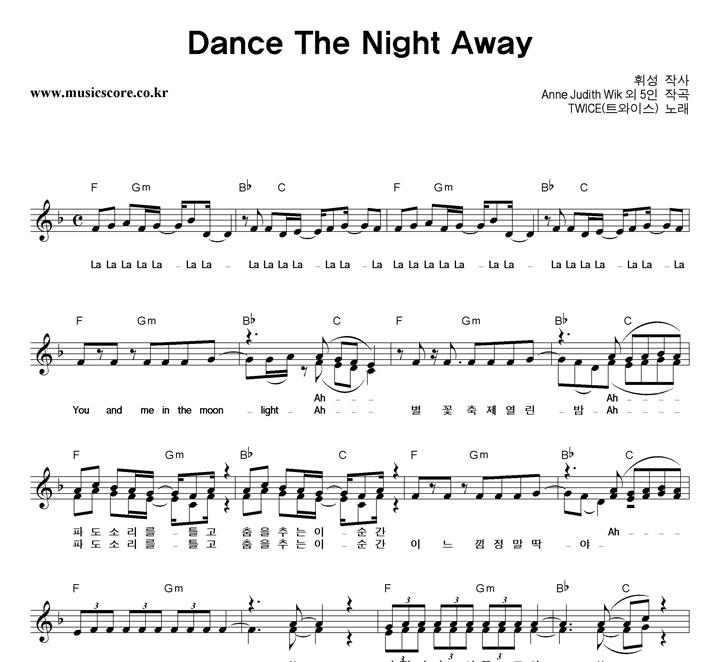 트와이스 Dance The Night Away 악보 샘플