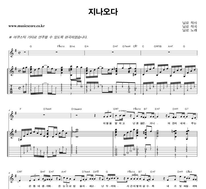 닐로 지나오다 기타 타브 악보 샘플