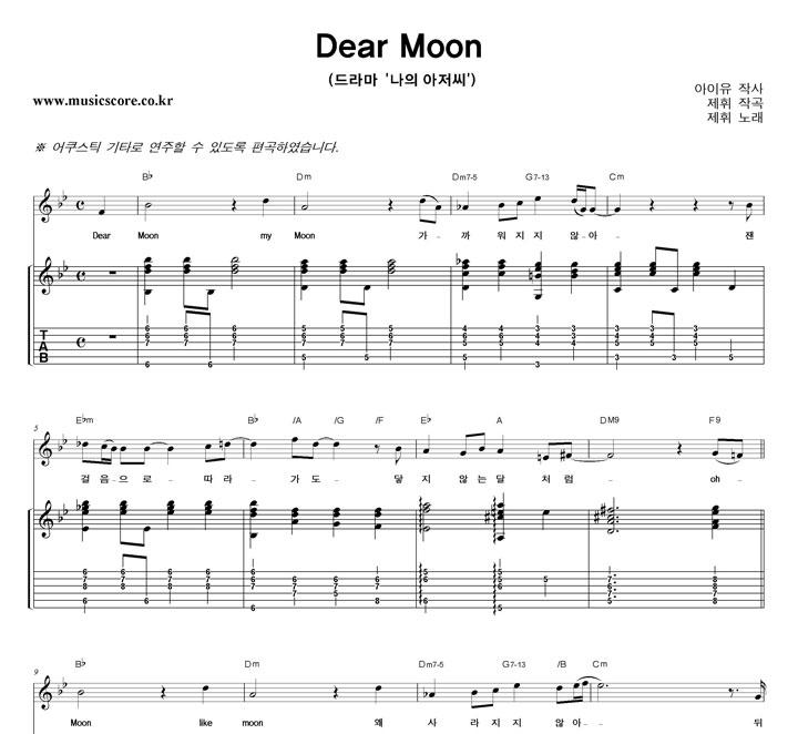 제휘 Dear Moon 기타 타브 악보 샘플