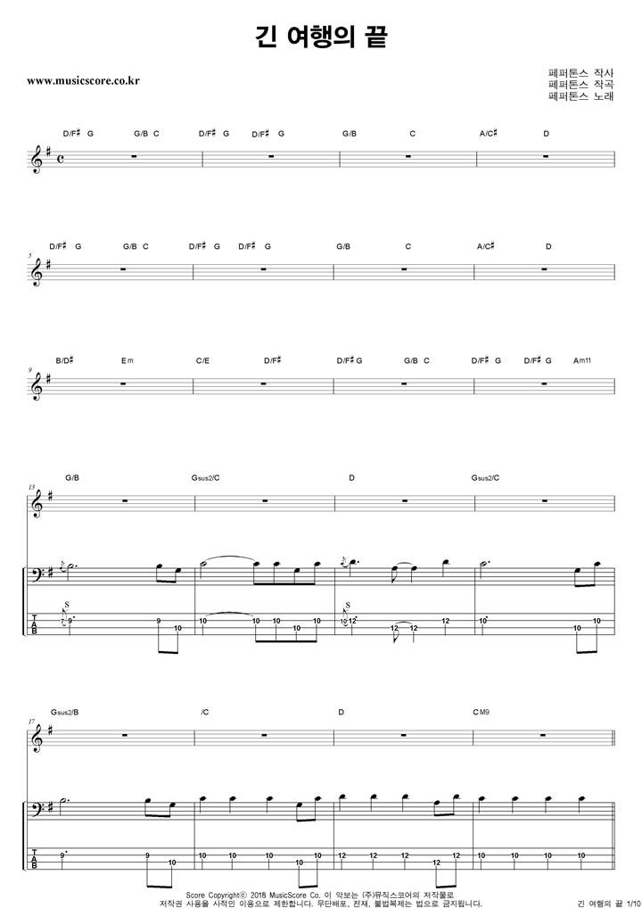 페퍼톤스 긴 여행의 끝 밴드 베이스 타브 악보 샘플