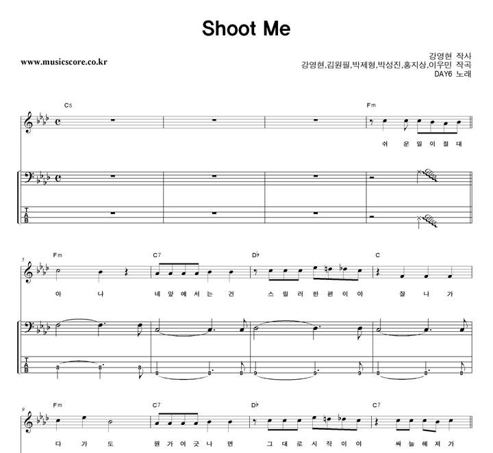 DAY6 Shoot Me 밴드 베이스 타브 악보 샘플