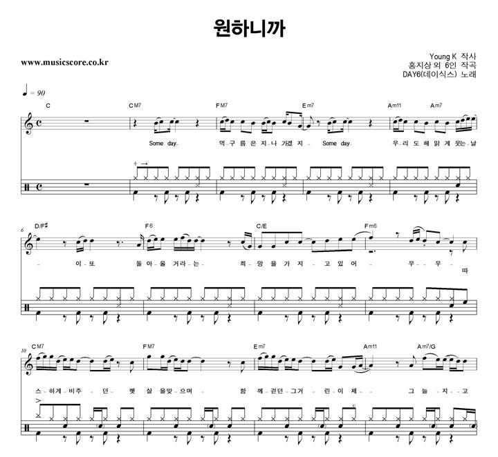 DAY6 원하니까 밴드 드럼 악보 샘플