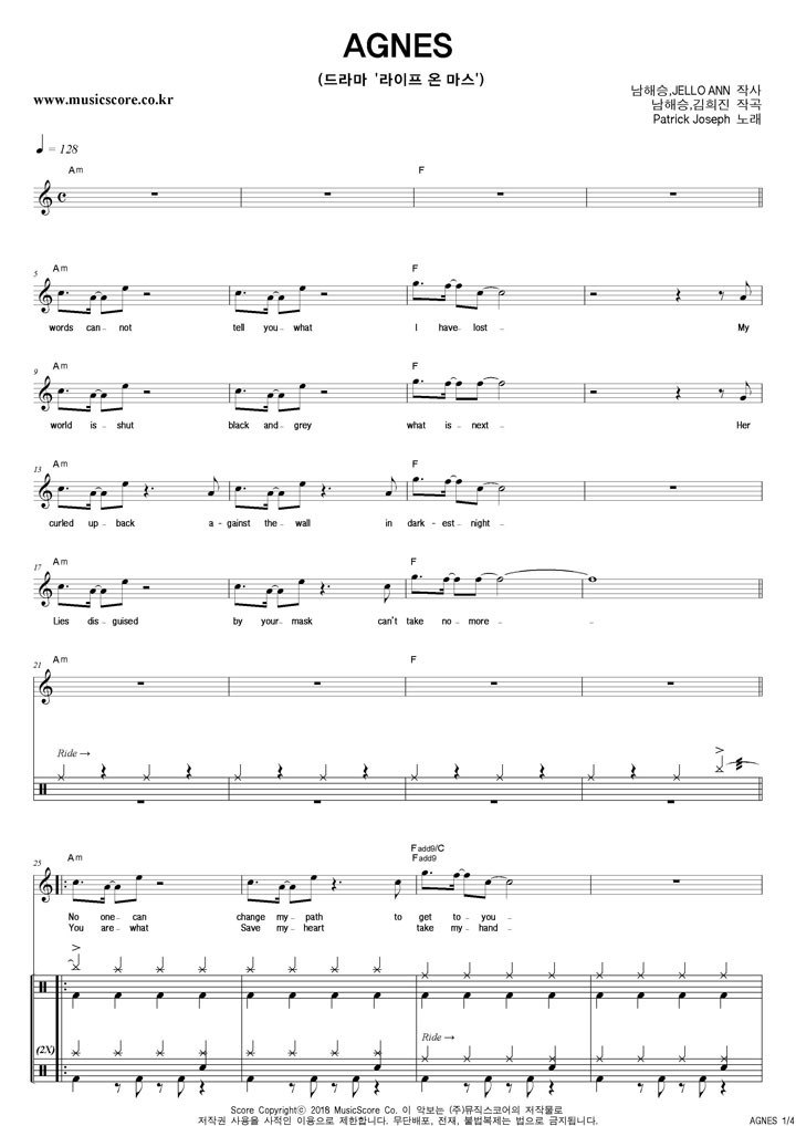 Patrick Joseph AGNES 밴드 드럼 악보 샘플