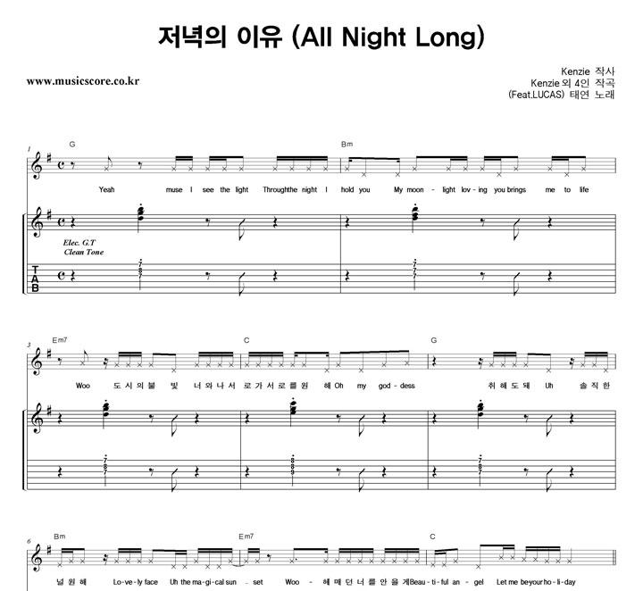 태연 저녁의 이유 밴드 기타 타브 악보 샘플