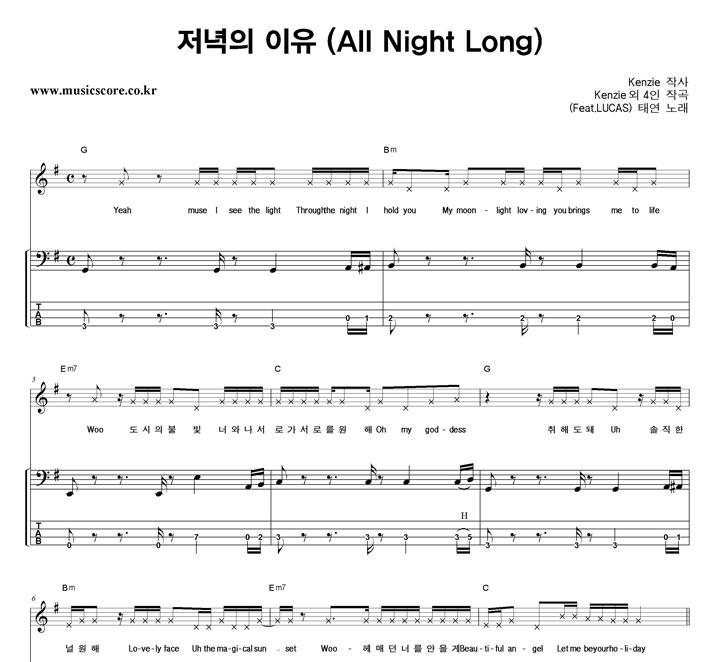 태연 저녁의 이유 밴드 베이스 타브 악보 샘플