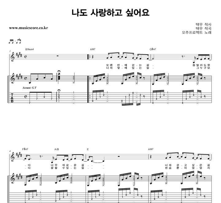오추프로젝트 나도 사랑하고 싶어요 기타 타브 악보 샘플