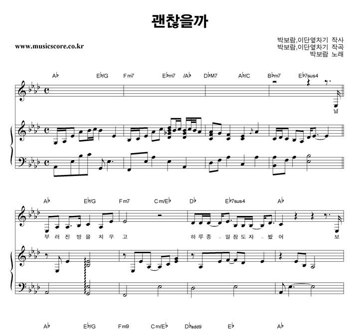 박보람 괜찮을까 피아노 악보 샘플