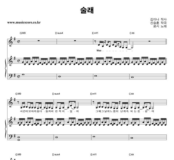 로시 술래 피아노 악보 샘플
