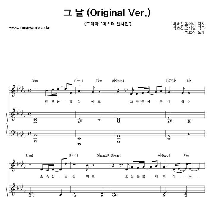박효신 그 날 (Original Ver.) 피아노 악보 샘플