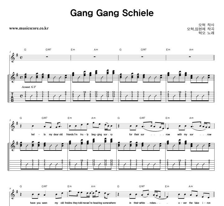 혁오 Gang Gang Schiele 밴드 기타 타브 악보 샘플