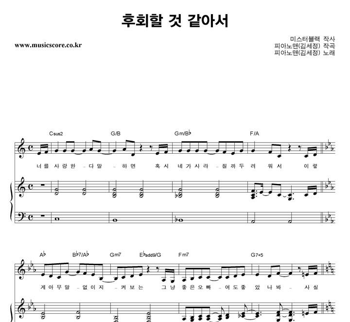 피아노맨(김세정) 후회할 것 같아서 피아노 악보 샘플
