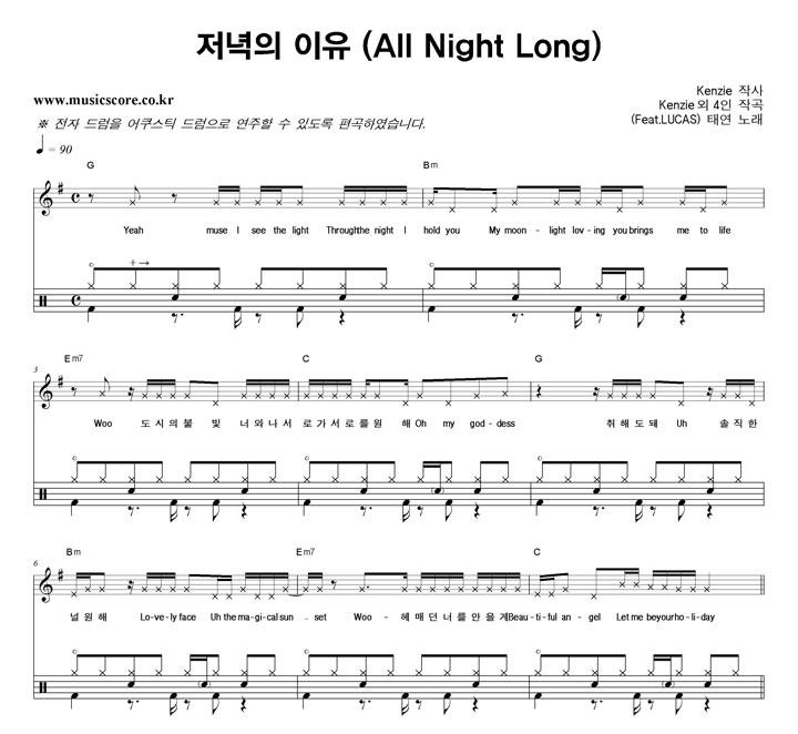 태연 저녁의 이유 밴드 드럼 악보 샘플