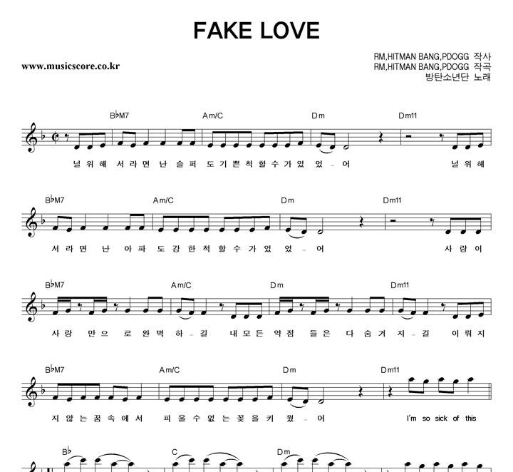 방탄소년단 FAKE LOVE 악보 샘플
