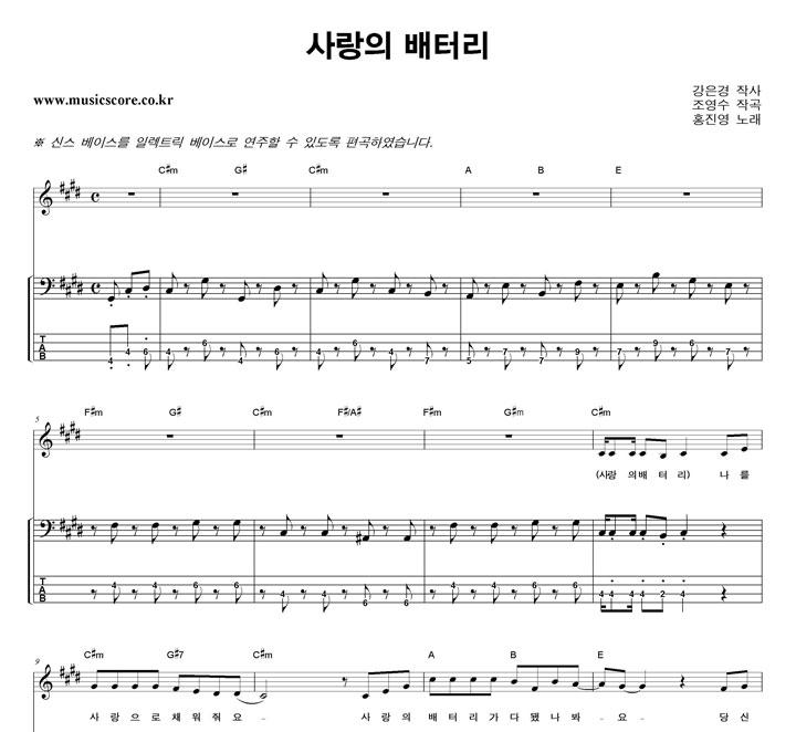 홍진영 사랑의 배터리 밴드 베이스 타브 악보 샘플