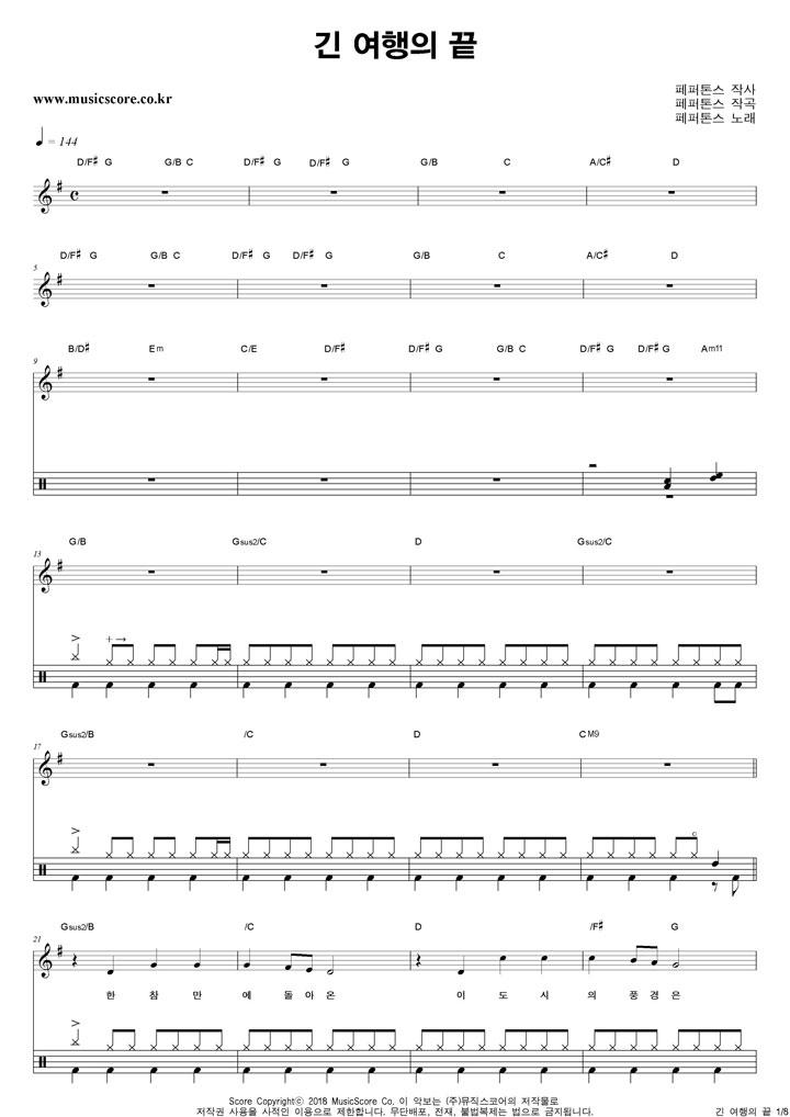 페퍼톤스 긴 여행의 끝 밴드 드럼 악보 샘플