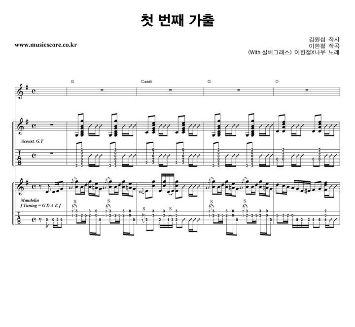 이한철X나우 첫 번째 가출 밴드 기타 타브 악보 샘플