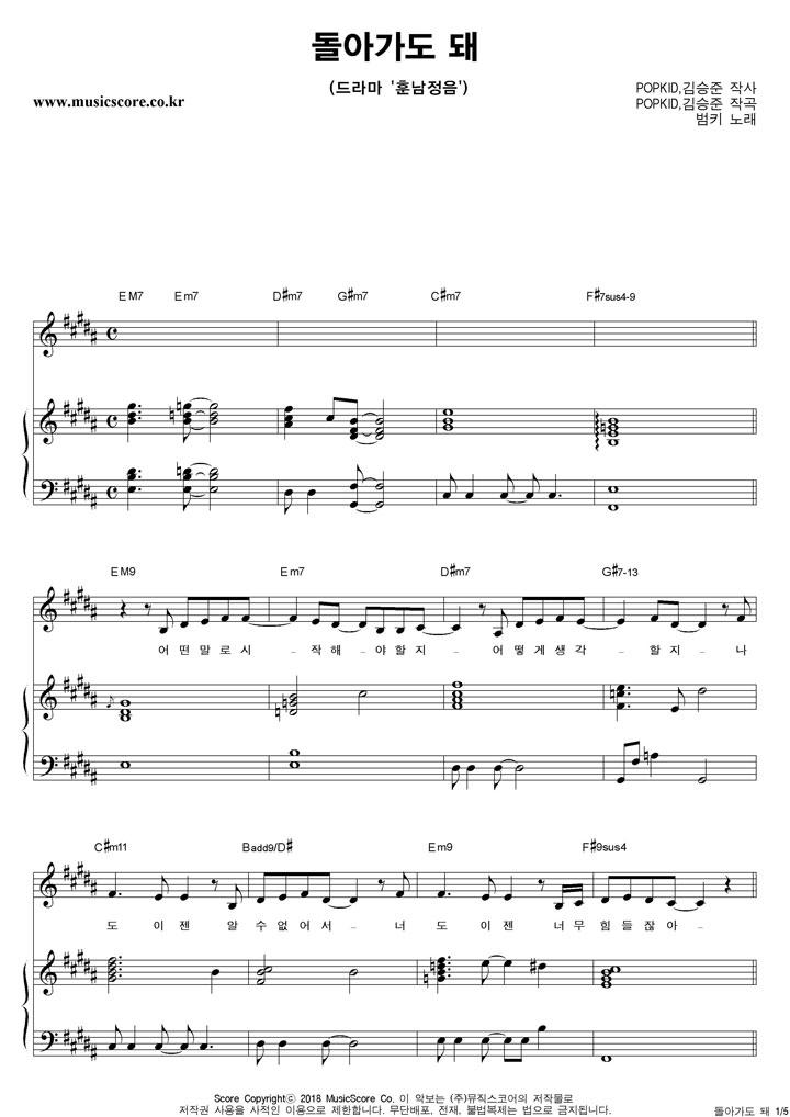 범키 돌아가도 돼 피아노 악보 샘플