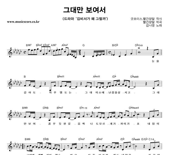 김나영 그대만 보여서 악보 샘플