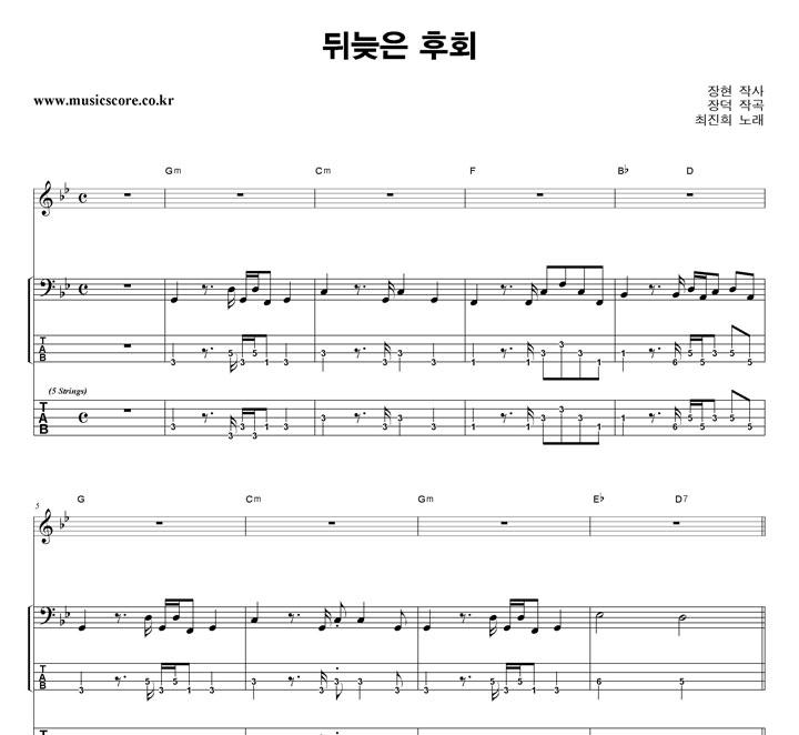 최진희 뒤늦은 후회 밴드 베이스 타브 악보 샘플