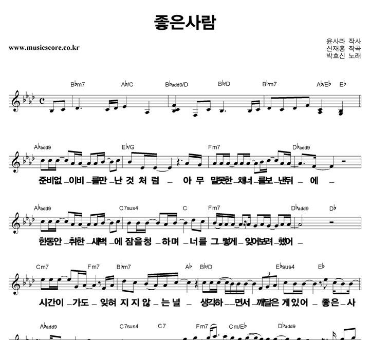 박효신 좋은사람 큰활자 악보 샘플