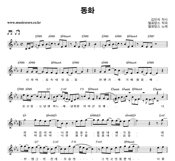 멜로망스 동화 악보 샘플