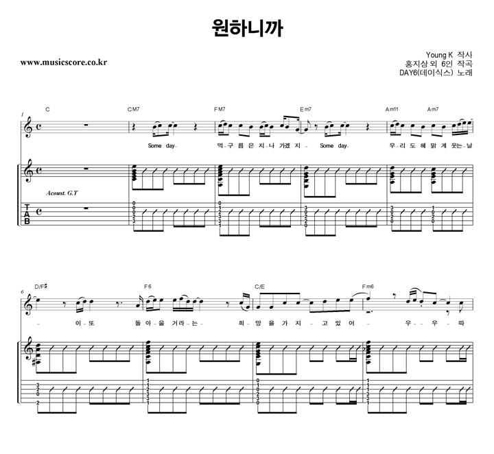 DAY6 원하니까 밴드 기타 타브 악보 샘플