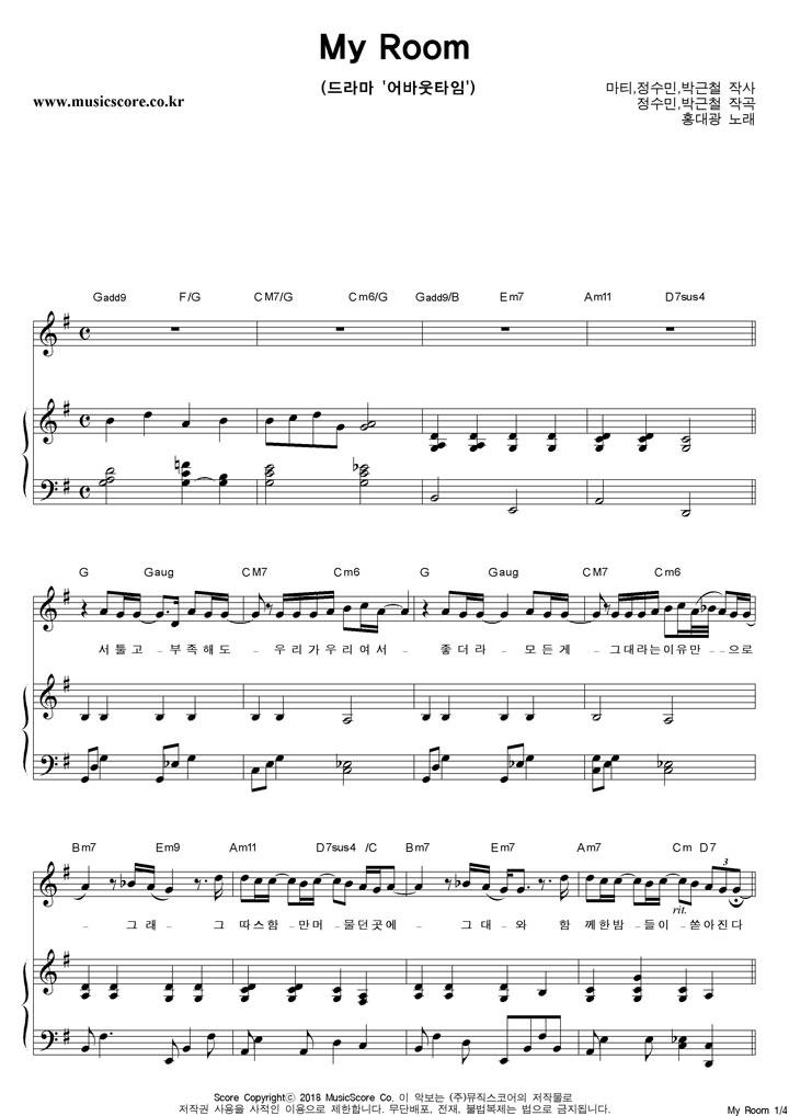 홍대광 My Room 피아노 악보 샘플