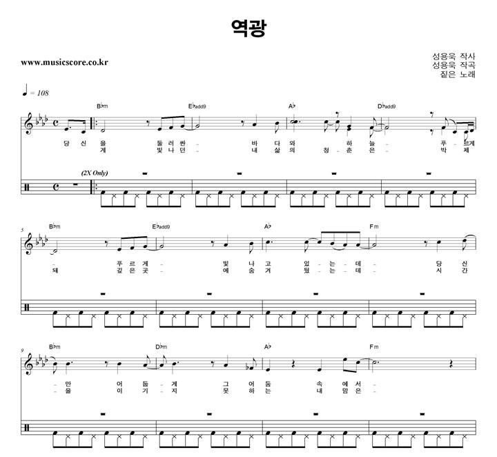 짙은 역광 밴드 드럼 악보 샘플