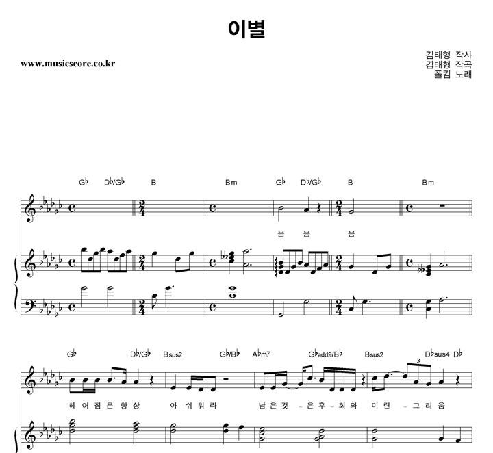 폴킴 이별 피아노 악보 샘플