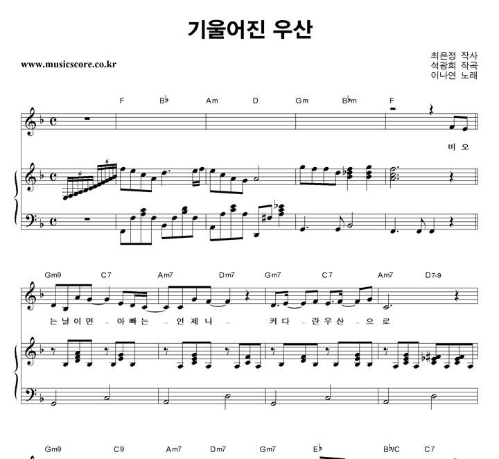 동요 기울어진 우산 피아노 악보 샘플