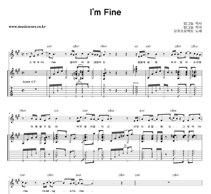 오추프로젝트 I'm Fine 기타 타브 악보 샘플