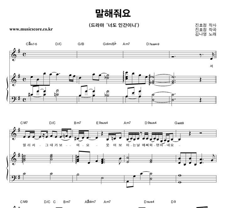 김나영 말해줘요 피아노 악보 샘플