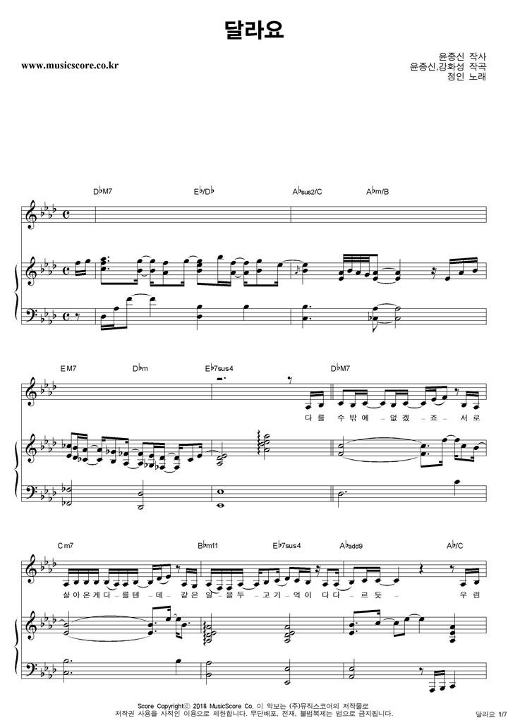 정인 달라요 피아노 악보 샘플