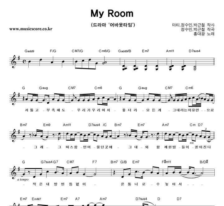 홍대광 My Room 악보 샘플