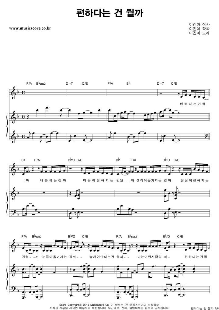이진아 편하다는 건 뭘까 피아노 악보 샘플