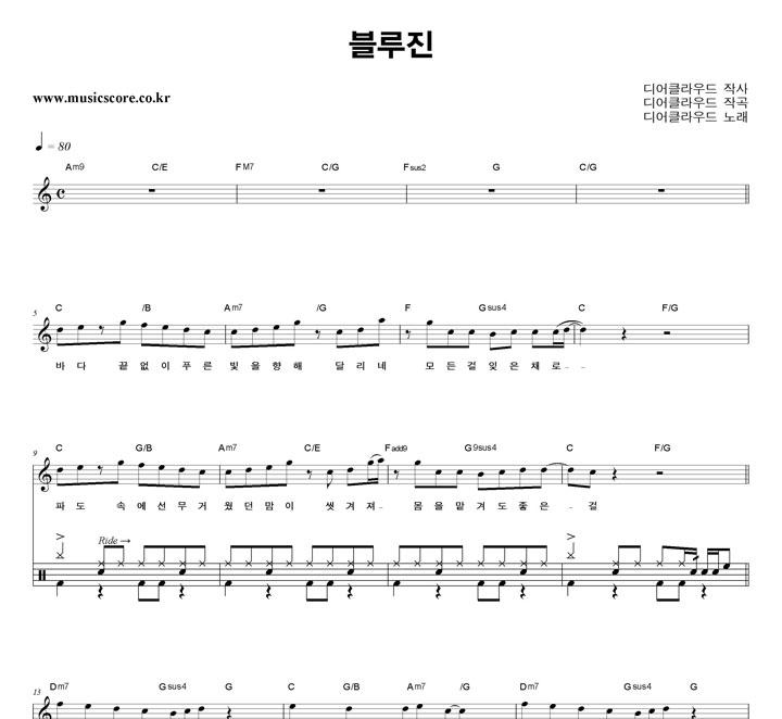 디어클라우드 블루진 밴드 드럼 악보 샘플