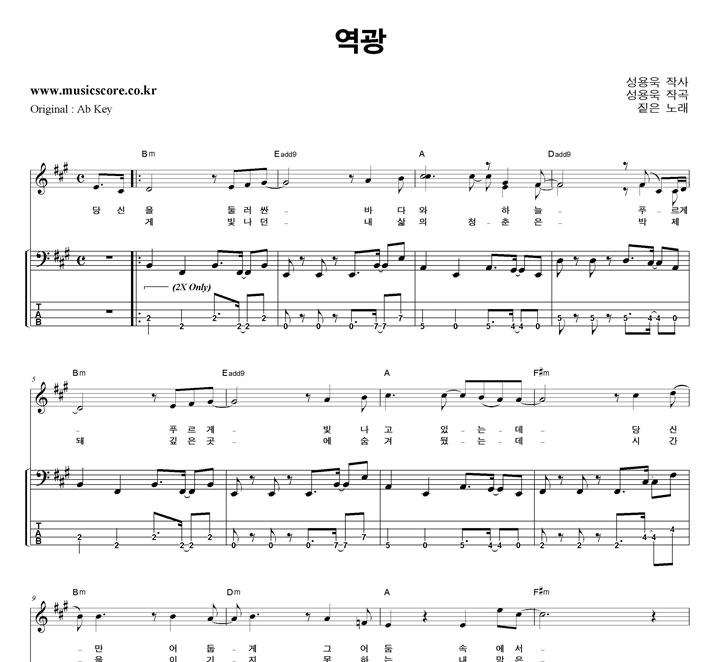 짙은 역광 밴드  A키 베이스 타브 악보 샘플