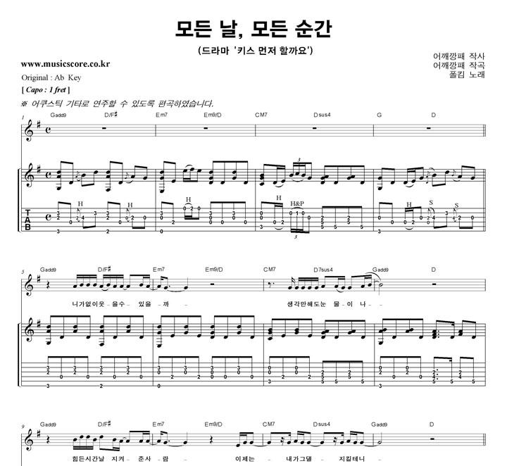 폴킴 모든 날, 모든 순간  G키 기타 타브 악보 샘플