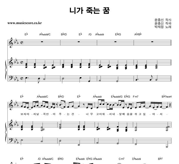 박재정 니가 죽는 꿈 피아노 악보 샘플