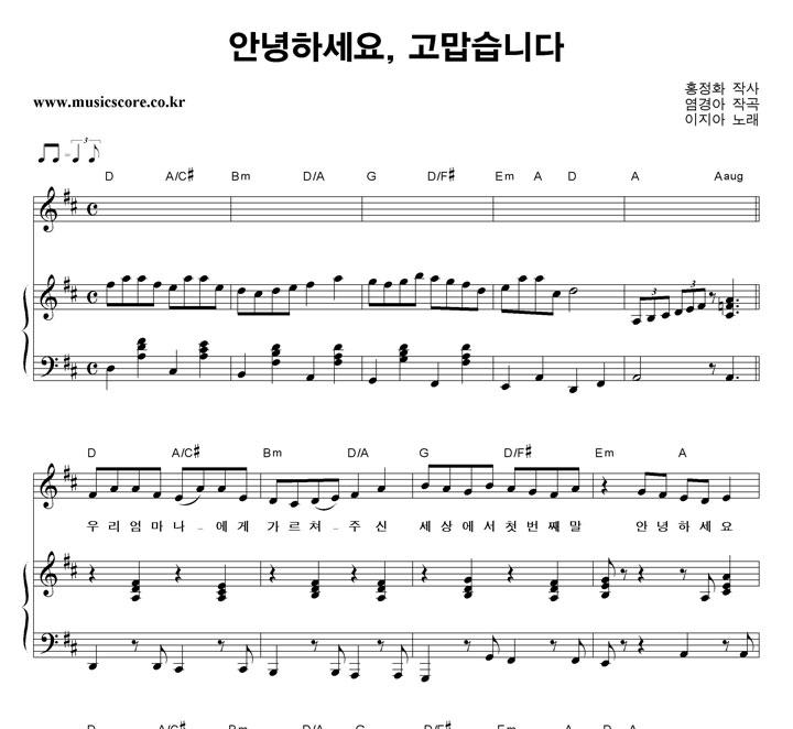 동요 안녕하세요,고맙습니다 피아노 악보 샘플