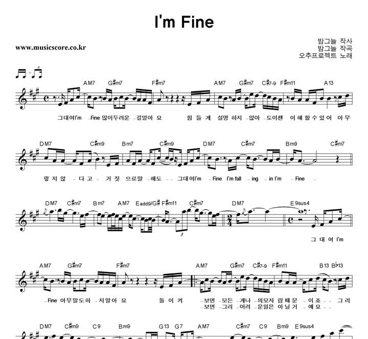 오추프로젝트 I'm Fine 악보 샘플