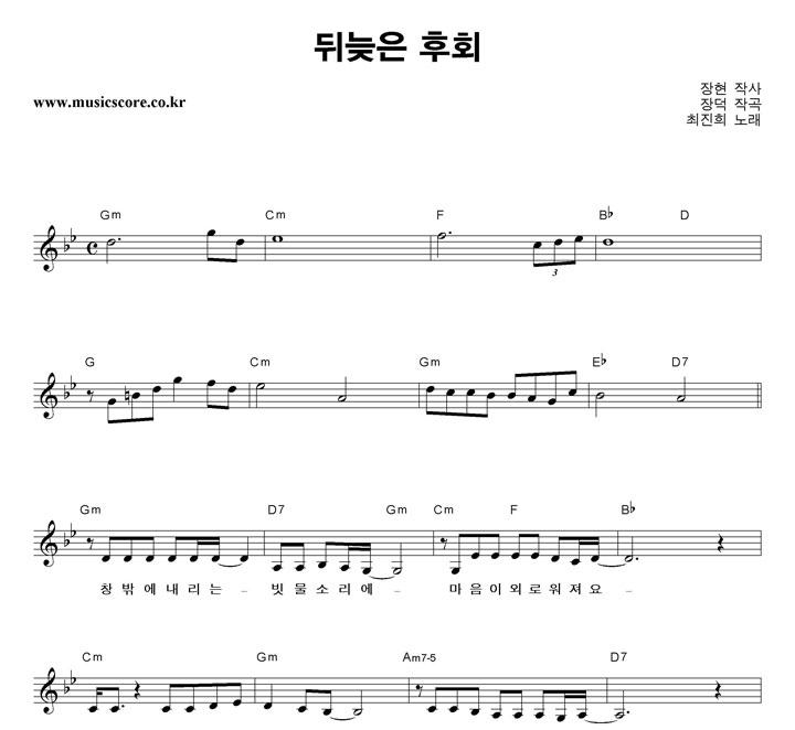 최진희 뒤늦은 후회 악보 샘플