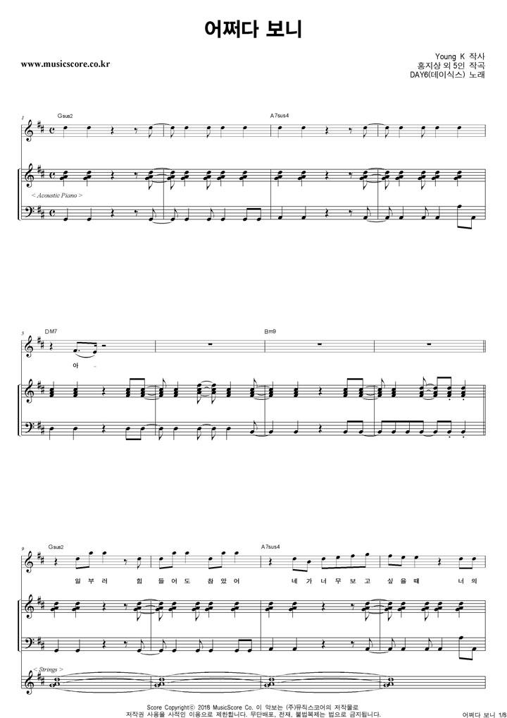 DAY6 어쩌다 보니 밴드 키보드 악보 샘플