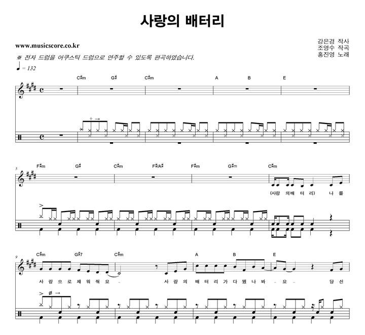 홍진영 사랑의 배터리 밴드 드럼 악보 샘플