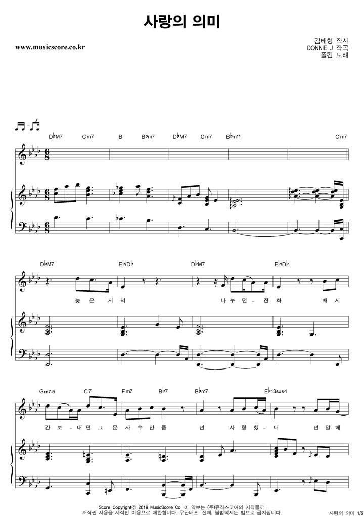 폴킴 사랑의 의미 피아노 악보 샘플
