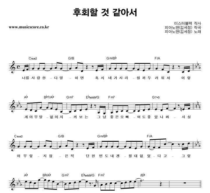 피아노맨(김세정) 후회할 것 같아서 악보 샘플