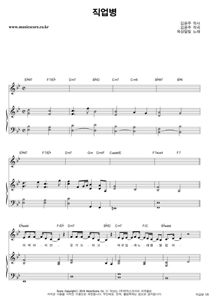 옥상달빛 직업병 피아노 악보 샘플